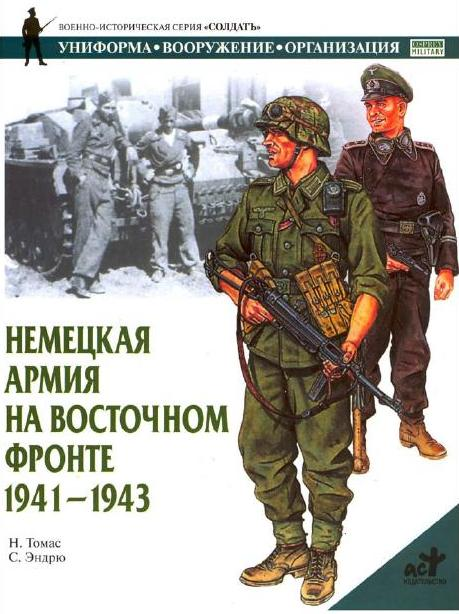 Армия на восточном фронте 1941 1943